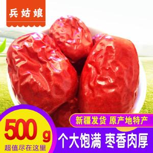 【兵姑娘-和田红枣500g】一等精选大枣 新疆特产红枣大枣 和田玉枣