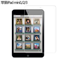 【包邮】确悦 ipad mini2/3钢化玻璃膜苹果ipadmini4膜迷你1平板贴膜抗