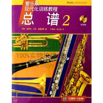管乐队现代化训练教程 总谱2(附2cd)约翰.奥莱利