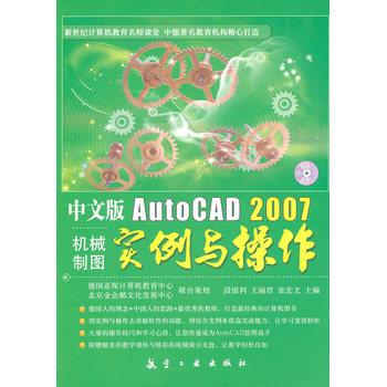 中文版AutoCAD2007机械制图实例与操作 9787802435568