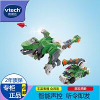 伟易达超级霸王龙 二代变形恐龙 2代 超大声控恐龙变形吊车玩具