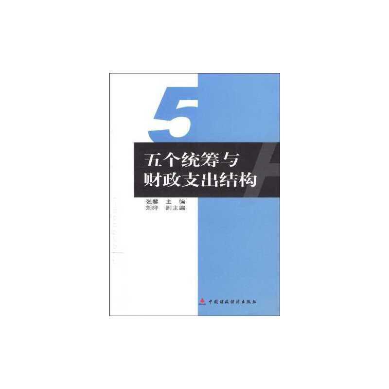 《五个统筹与财政支出结构》张馨
