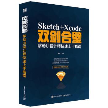 Sketch+Xcode双剑合璧