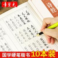 章紫光10本国学楷书字帖成人速成练字帖贴钢笔楷书硬笔字帖练字板