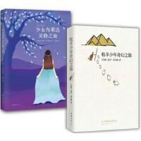 牧羊少年奇幻之旅 少女布 莱达灵修之旅(共2册)