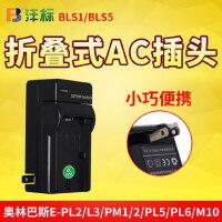 品胜BLS1 5充电器奥林巴斯E-PL2 L3 PM1 2 PL5 PL6 M10非原装座充
