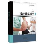 临床康复医学