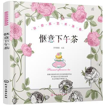 惬意下午茶-治愈系艺术涂色