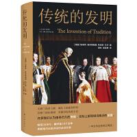 传统的发明(霍布斯鲍姆代表作,中文本全新修订)