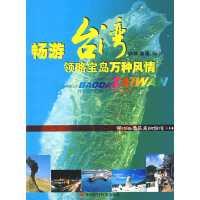 畅游台湾:领略宝岛万种风情