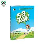 53天天练 小学数学 五年级下 RJ(人教版)2017年春