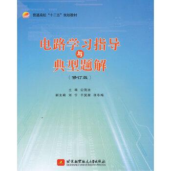 《电路学习指导与典型题解(修订版)》(公茂法.)