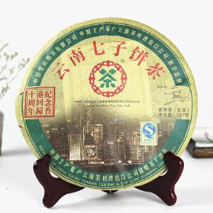 【一提 7片】2007年中茶香港回归纪念饼 茶底好好仓储 值得品藏 生茶