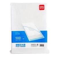 得力文具(deli) 5007 资料册 A4 文件册100页 插页夹资料夹文件夹