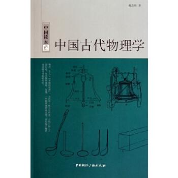 中国古代物理学/中国读本