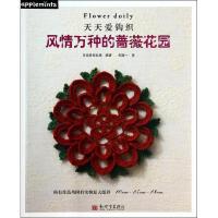 风情万种的蔷薇花园(天天爱钩织) 日本美创出版 译者:何凝一 摄影:小�V恭子//本间伸彦