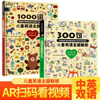 儿童英语主题联想1000词 300句