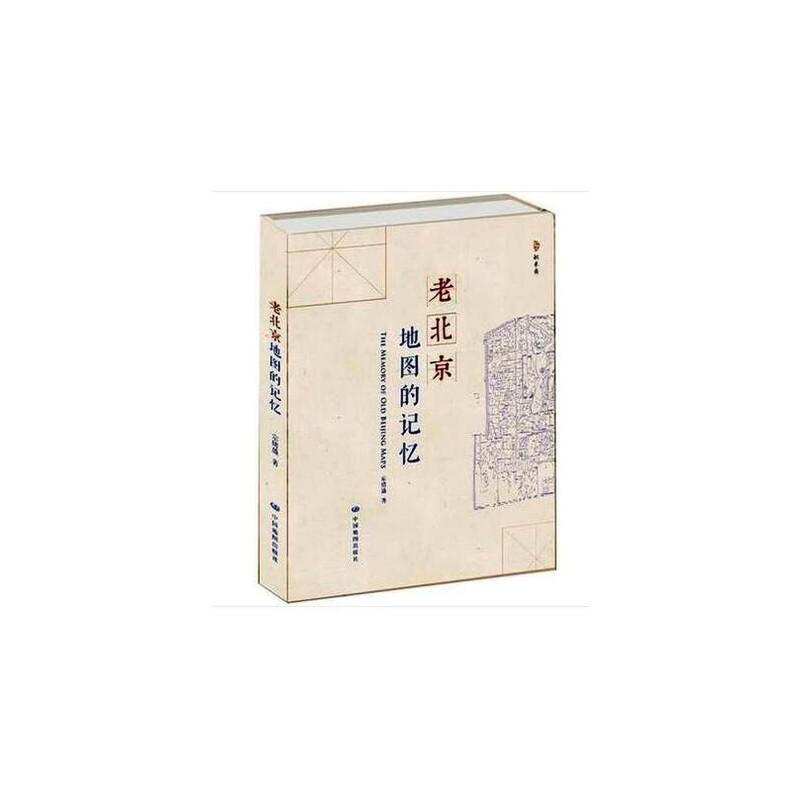 《新北京地图》 宗绪盛 著 中国地图出版社 地图上的北京城,符号里的