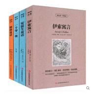 4册 英文原版 中文版 英汉对照 格林童话 安徒生童话 一千零一夜 伊索寓言 世界经典名著双语读物 英语读物 读名著学英语 正版
