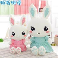 物有物语 毛绒玩具 儿童玩具娱乐可爱小白兔子毛绒玩具米菲兔子玩偶公仔布娃娃情人节女孩生日礼物 女孩玩具