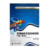 变频器技术应用与实践(三菱、西门子)(高职)