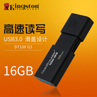 金士顿U盘16gu盘 高速USB3.0 DT100 G3 16G U盘16g