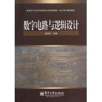 《数字电路与逻辑设计(电子电气基础课程新编
