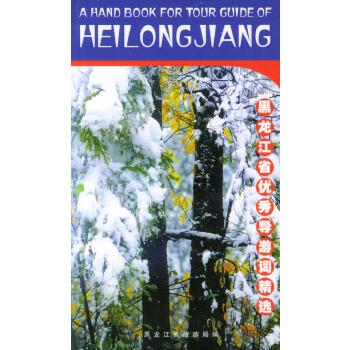 自然神奇黑龙江——黑龙江省优秀导游词精选