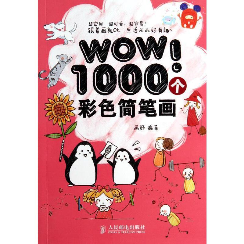 《wow1000个彩色简笔画