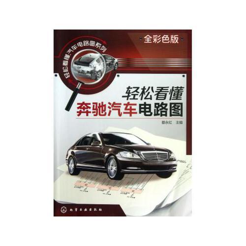 《轻松看懂奔驰汽车电路图(全彩色版)/轻松看懂汽车