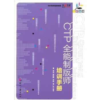 CTP全能制版师培训手册