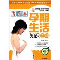 完美孕育百科大全 孕期生活知识百科