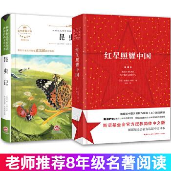 红星照耀中国 昆虫记