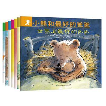 小熊和最好的爸爸(全七册)