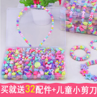 24格儿童串珠玩具手工diy女孩穿珠手链项链幼儿园手工材料