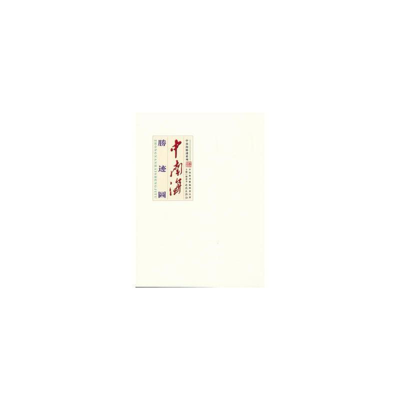 《中南海胜迹图》 杨宪金 9787515102757 西苑出版社
