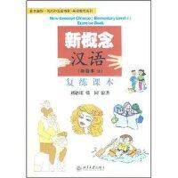 新概念汉语复练课本(附光盘)/北大版新一代对外汉语教材基础教程系列