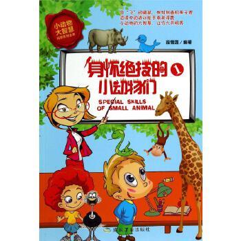 《身怀绝技的小动物们(1)/小动物大智慧科普系列丛书