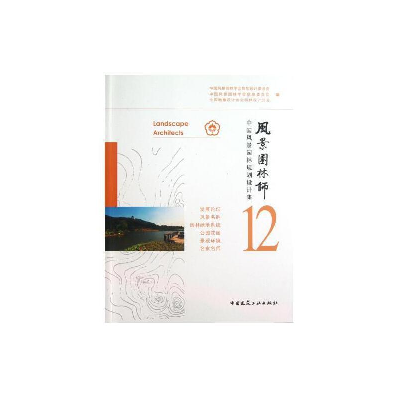 中国风景园林规划设计集)