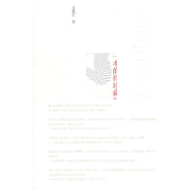 艺诗集(艺.)简介