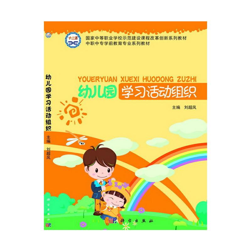 《幼儿园学习活动组织》(刘超凤.)【简介