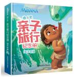 迪士尼.亲子旅行纪念册(海洋奇缘)