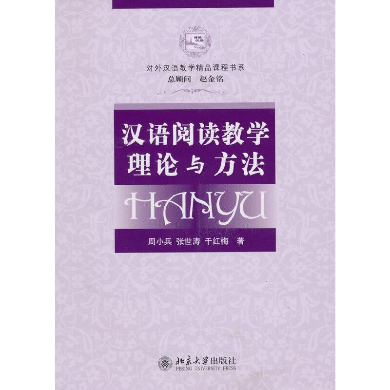 汉语阅读教学理...