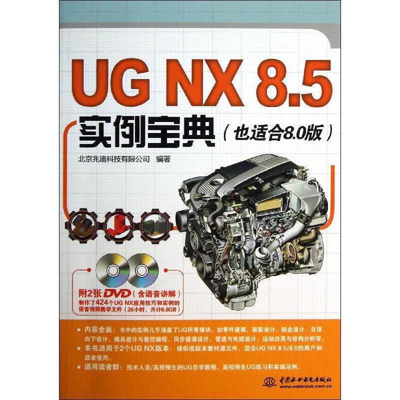【UGNX8.5实例箭头(附宝典也适合8.0版)光盘cad色彩调正版图片