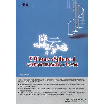 降云--VMware vSphere 4 云操作系统搭建配置入门与实战