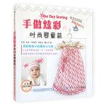 手做炫彩的时尚婴童装(附实物大纸样)