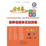 2017(春)活页题选 名师名题单元双测卷 七年级下 数学 HS(华师版)--天星教育