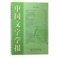 中国文字学报(第10辑)