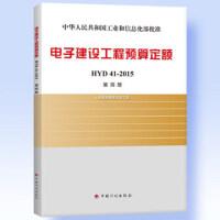 电子建设工程预算定额 HYD41-2015 第四册 电磁屏蔽室安装工程