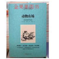 动物农场 英文原版中英文对照英汉互译双语读物世界名著英语图书文学小说书籍书合订本青少年版